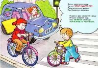 Прикреплена картинка. правила дорожного движения для детей ..jpg.